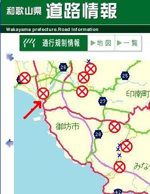和歌山道路情報 日高地方南部の通行止め