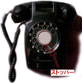 黒電話 20080109232954