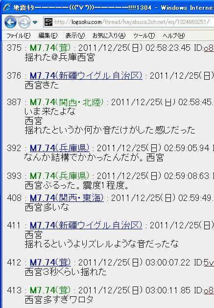 地震書き込み 2011年12月25日 西宮c