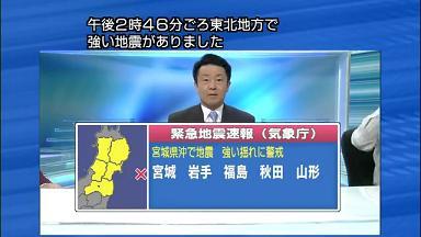 東北地方太平洋沖地震直後 NHK放送 1_6.mp4_000145683