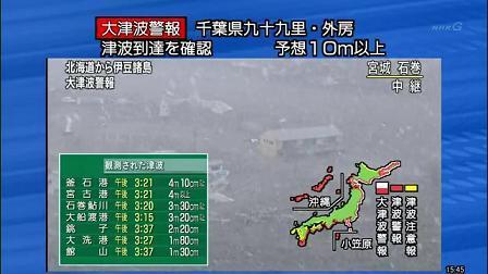 東北地方太平洋沖地震直後 NHK放送 2_6.mp4_001104040