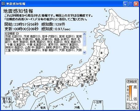 地震 2012年4月23日23時57分 地震感知情報c