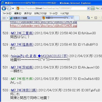 地震 2012年4月23日23時57分 地震スレc