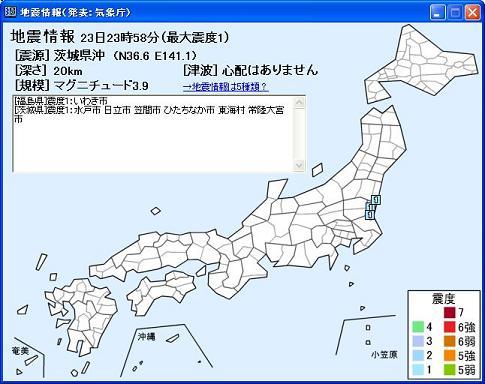 地震 2012年4月23日23時57分 地震感知情報の結果c