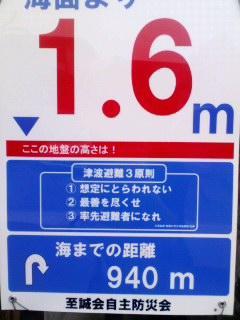 津波避難3原則 120714_1458~001