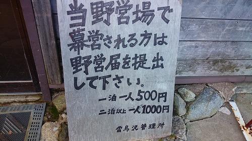 TateyamaDSC_0200.jpg