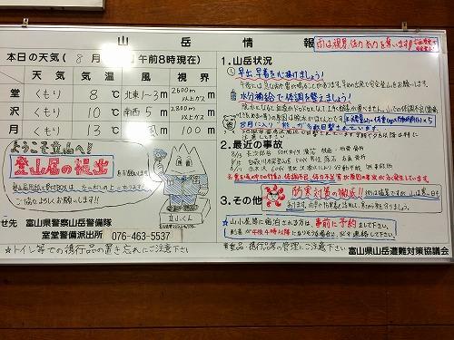 raichouzawa1IMG_0722.jpg