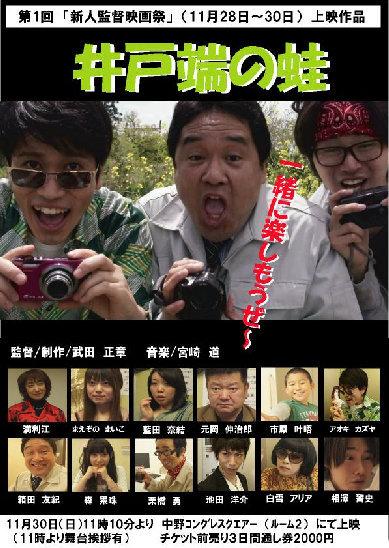 新人監督映画祭[井戸端の蛙]ポスター
