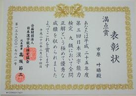 09級の満点賞