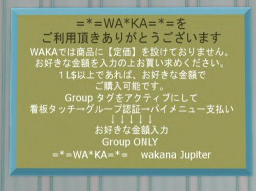 wakaCM.jpg