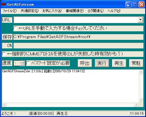 GetASFやDL支援ツールを多用している人が集まり、新しい使い方を模索するコミュ。
