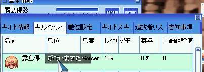 101130_gardianmaster.png