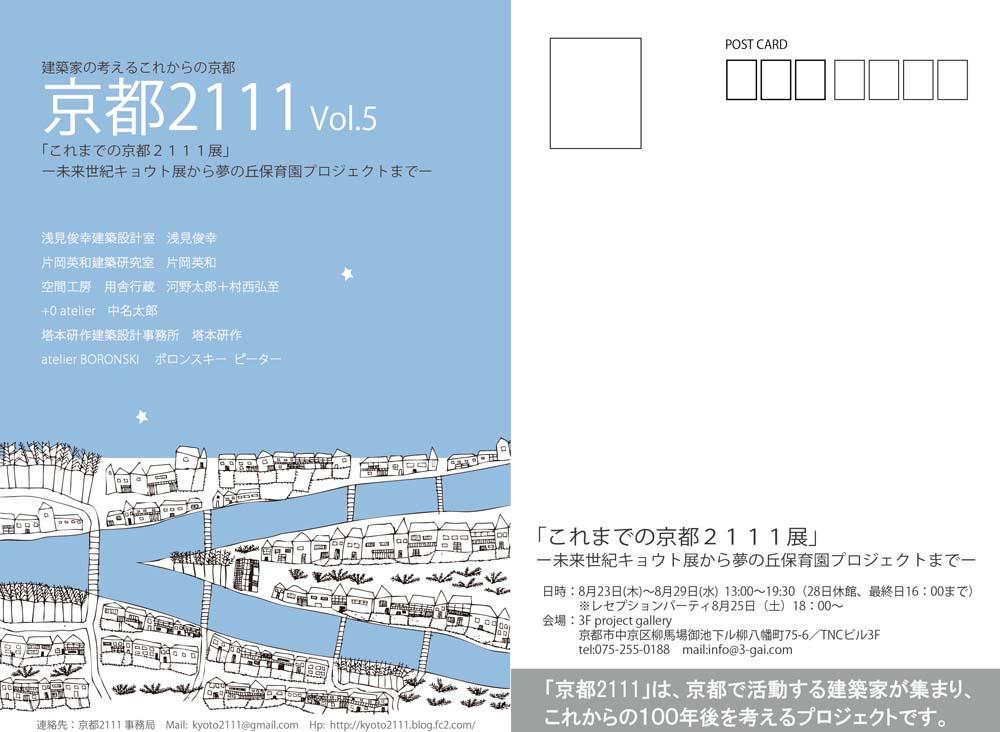 京都2111vol.5