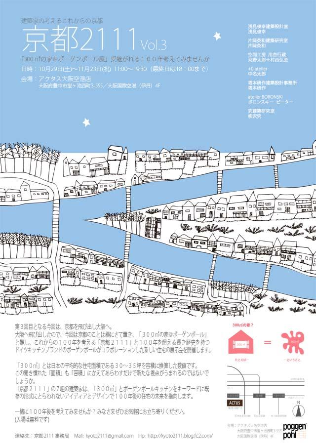 kyoto2111vol3.jpg