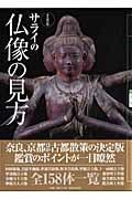 サライの仏像の見方 通販 仏像関連書籍