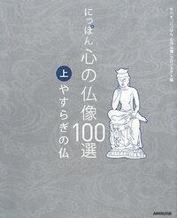 にっぽん心の仏像100選(上) 通販 仏像書籍