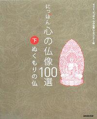 にっぽん心の仏像100選(下) 通販 仏像書籍