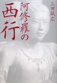 阿修羅の西行 通販 仏像関連書籍