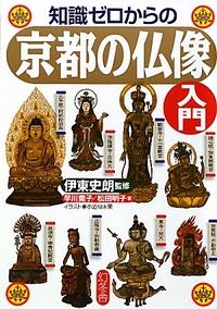 知識ゼロからの京都の仏像入門 通販 仏像関連書籍
