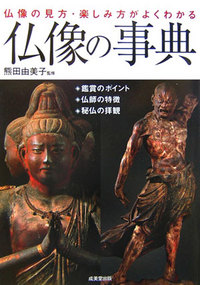仏像の事典