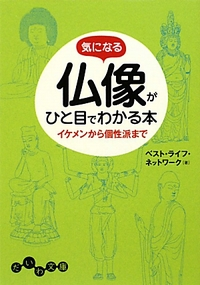 気になる仏像がひと目でわかる本紹介 通販 仏像関連本