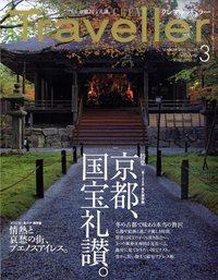 CREA TRAVELLER (クレア トラベラー) 2010年 03月号 [雑誌]
