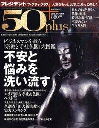 プレジデント 50 + (フィフティプラス) 2010年 04月号 [雑誌]