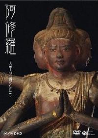 阿修羅DVD 通販 NHK DVD::阿修羅 天平の謎を追う