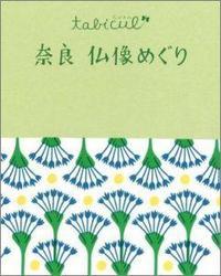 【予約】 奈良 仏像めぐり 通販 仏像関連書籍
