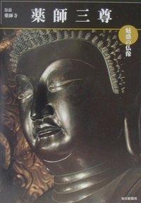 薬師三尊 通販 仏像関連書籍