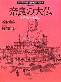 奈良の大仏新装版