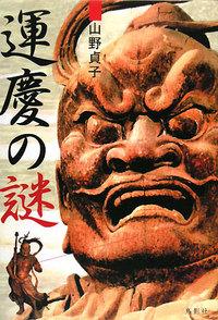 運慶の謎 通販 仏像関連書籍