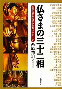 仏さまの三十二相 通販 仏像関連書籍