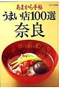 うまい店100選奈良 通販 グルメ関連書籍