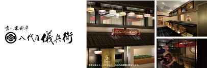 京の米料亭 八代目儀兵衛