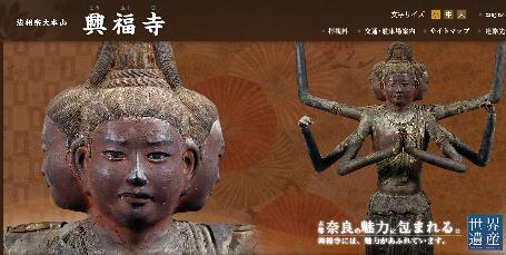興福寺 阿修羅 国宝館リニューアル