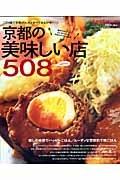 京都の美味しい店508