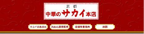 京都グルメ 中華のサカイ 冷麺 京都市北区紫野