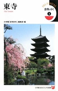 東寺関連書籍 古寺をゆく(3)
