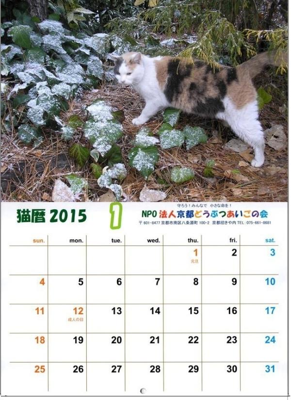 猫暦2015梅猫カレンダー (2)