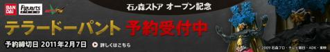 フィギュアーツZERO テラー・ドーパント