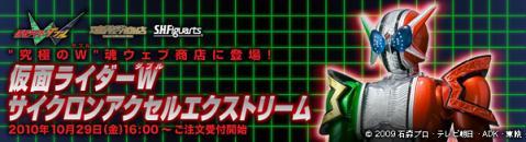 S.H.フィギュアーツ 仮面ライダーWサイクロンアクセルエクストリーム