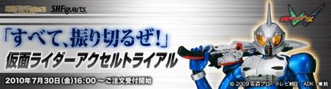 S.H.フィギュアーツ 仮面ライダーアクセルトライアル