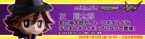 bnr_ca-shotaro_02_fix.jpg