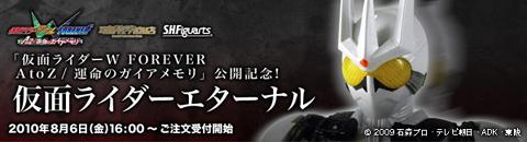 S.H.フィギュアーツ 仮面ライダーエターナル