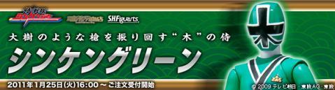 S.H.フィギュアーツ 侍戦隊シンケンジャー