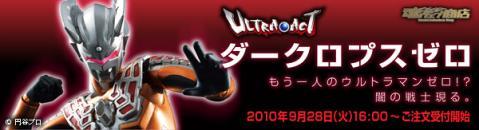 ULTRA-ACT ダークロプスゼロ