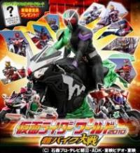 """仮面ライダーワールド2010 """"超バイク大戦"""""""