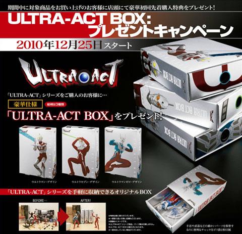 ULTRA-ACT 「ULTRA-ACT BOX」プレゼントキャンペーン