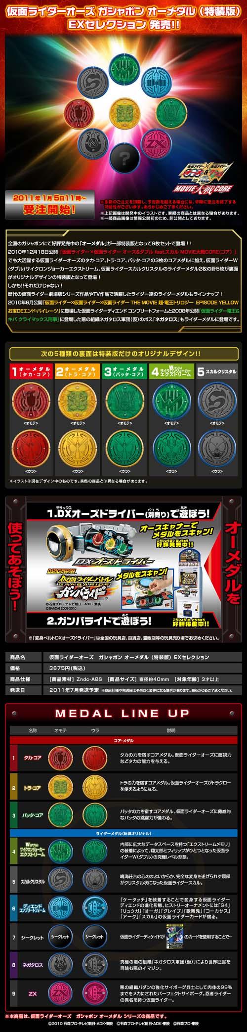 仮面ライダーオーズ ガシャポン オーメダル(特装版)EXセレクション